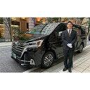 【ふるさと納税】MKタクシーで行く!5時間神戸観光プラン!