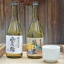 【ふるさと納税】純米大吟醸酒 空の鶴および翁之盃 720ml 1セット 【お酒・日本酒】