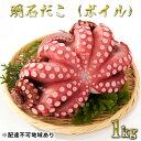 【ふるさと納税】明石だこ(ボイル)1kg 【魚貝類・タコ・たこ・蛸】
