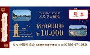 【ふるさと納税】<たけの観光協会>加盟宿泊利用券