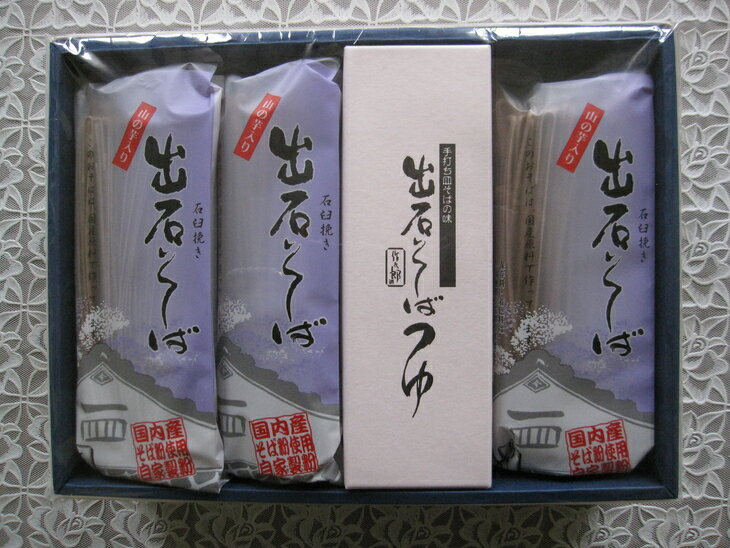 【ふるさと納税】出石蕎麦 作太郎(06-045)【12人前】