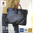【ふるさと納税】豊岡鞄 帆布PU×皮革ソフトブリーフ(24-...