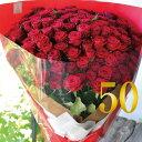 【ふるさと納税】【生花花束】50本の赤いバラの花束