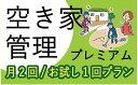【ふるさと納税】空き家管理サービス プレミアム お試し1回プラン(月2回)