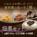 【ふるさと納税】佃煮セット(山椒ちりめん、小えび、かき) 【...