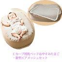 【ふるさと納税】Cカーブ授乳ベッドおやすみたまご・新型エアメ...