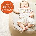 【ふるさと納税】Cカーブ授乳ベッド「おやすみたまご」 【ベビ...