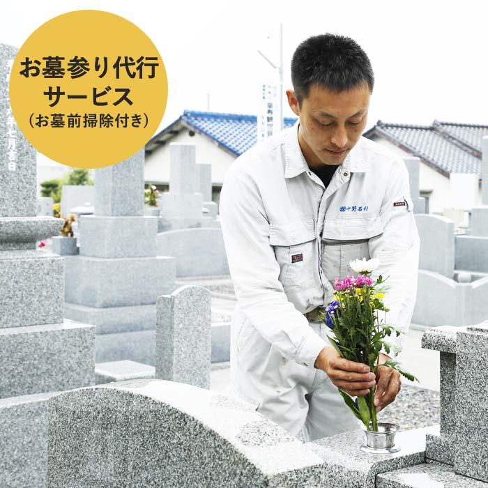 【ふるさと納税】お墓掃除 安心代行サービス 【代行サービス】