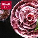 【ふるさと納税】ぼたん鍋セット 【お肉・味噌・みそ・猪肉・い...