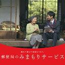 【ふるさと納税】みまもり訪問サービス(12か月) 【チケット・代行】