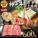 【ふるさと納税】神戸牛赤身すき焼肉 600g 【お肉・牛肉・...
