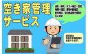 【ふるさと納税】空き家巡回点検サービス 【養父市内限定】