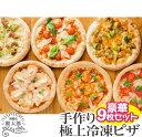 【ふるさと納税】淡路島勘太郎ピザ豪華9枚セット