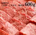 【ふるさと納税】【淡路牛】上赤身・上カルビ 焼肉用 600g...