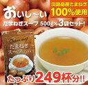 【ふるさと納税】おいし〜いたまねぎスープ たっぷり500g×3袋セット 249杯分!