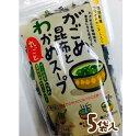 【ふるさと納税】淡路島産玉ねぎ入りがごめ昆布とわかめスープ5袋入