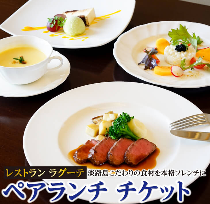 【ふるさと納税】レストランラグーテのペアランチ チケット