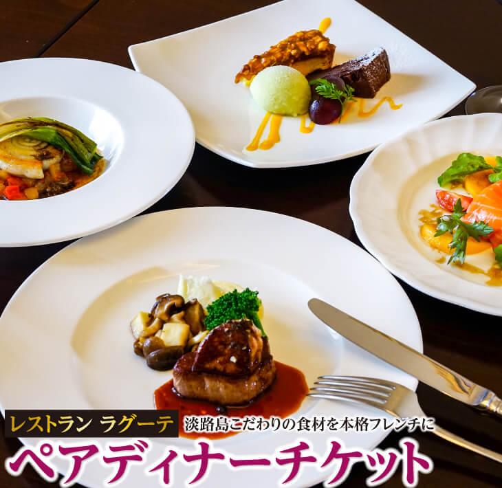 【ふるさと納税】レストランラグーテのペアディナー チケット