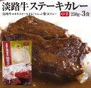 【ふるさと納税】淡路牛ステーキカレー(中辛) 250g×3食セット