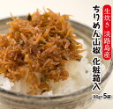 【ふるさと納税】ちりめん山椒(80g×5袋)化粧箱入...