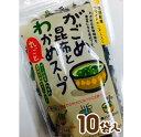 【ふるさと納税】淡路島産玉ねぎ入りがごめ昆布とわかめスープ10袋入