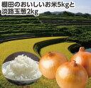 【ふるさと納税】棚田のおいしいお米5kgと淡路玉葱2kg