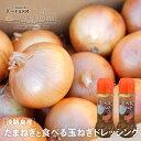 【ふるさと納税】淡路島たまねぎと食べる玉ねぎドレッシングセット