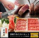【ふるさと納税】淡路牛あじわいセット(サーロインステーキ ロースすき焼き用)合計 約1200g