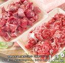 ショッピングカレー 【ふるさと納税】【淡路ビーフ】きりおとし&角切りカレー・シチュー肉セット1.2kg