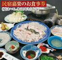 【ふるさと納税】民宿嘉楽のお食事券(夏はハモ、冬は3年とらふ...