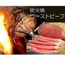 【ふるさと納税】30-G12 炭火焼ローストビーフ塊(5kg)【冷蔵発送】