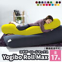 【ふるさと納税】【2021年6月中旬以降順次発送】Yogibo Roll Max(ヨギボーロールマックス) 【インテリア・寝具・ファッション】
