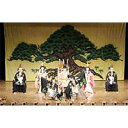 【ふるさと納税】207 中央公民館播州歌舞伎クラブ出張演舞(兵庫県内限定)