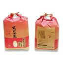 【ふるさと納税】257 あぐりたかのあったか米 きぬむすめ2...