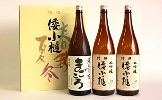 【ふるさと納税】特別大吟醸倭小槌2本・純米大吟醸まごころ1本の 3本セット 【お酒・日本酒・大吟醸酒】