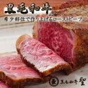 【ふるさと納税】黒毛和牛ローストビーフ4本(700g) 【お肉・牛肉】