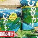 【ふるさと納税】【令和元年新米】無洗米ひのひかり2ヶ月連続お...