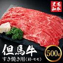 【ふるさと納税】010AA04N.いちかわ精肉店「すき焼き用(肩・モモ)500g