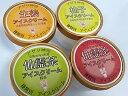 【ふるさと納税】神河あぐりアイス 4種×2個セット兵庫県の分水嶺の南側の最上流−神河町の清流が育んだ食材を使った4種類のアイスクリーム。是非ご賞味を!...