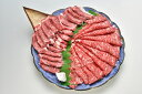 【ふるさと納税】G-13 イシダフーズ大和牛ローススライス(スライス、焼肉用各400g)