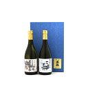 【ふるさと納税】やまと郡山の清酒2本セット 【日本酒・セット...