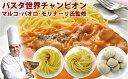 【ふるさと納税】「生パスタと本格パスタソース各6食セット」 ...
