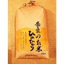 【ふるさと納税】奈良の米 ヒノヒカリ(玄米) 10kg 【お...