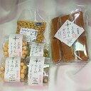 【ふるさと納税】お菓子の豆乳ヘルシーセットA(奈良県産大豆の...