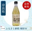 【ふるさと納税】芳醇で深い味わいが特徴のお酢セット1
