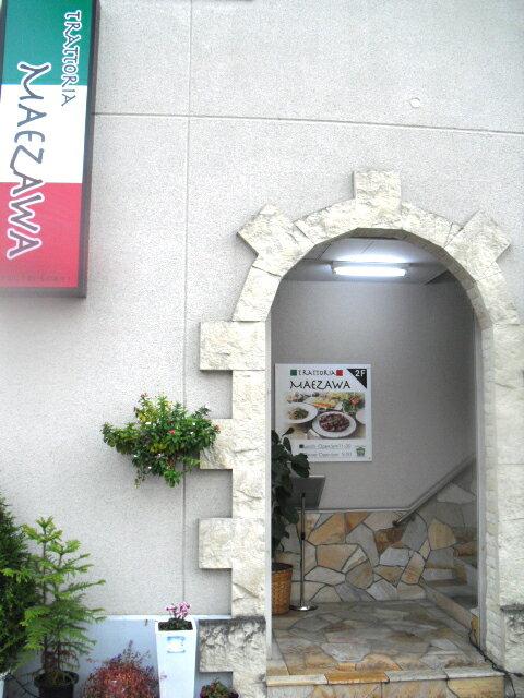 【ふるさと納税】Trattoria前澤 特別ランチコース(1名様分)