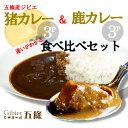 【ふるさと納税】ジビエカレー食べ比べセット(猪・鹿)
