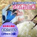 【ふるさと納税】大和五條の「ゆめ野山米」(あきたこまち3kg...