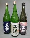 【ふるさと納税】五神飲みくらべセット(1800ml×3本)