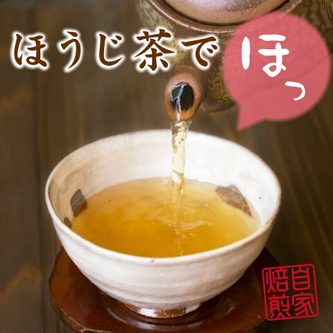 【ふるさと納税】ちょっと贅沢な自家焙煎ほうじ茶詰合せ